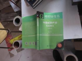 邮轮绿皮书:中国邮轮产业发展报告(2018) 正版 签赠本