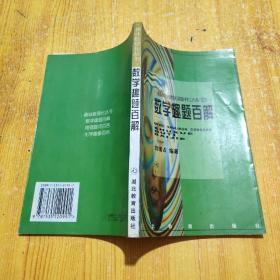 趣味数理化丛书:数学趣题百解(97年1版1印3000册)