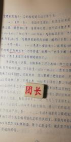 约1982年北京中国书店员工-仲连庆--油印《收购古籍文献的体会》4页码提及胡克家、顾千里、涵芬楼