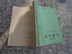 湖南省高师函授试用教材;高等数学{供物理专业用}