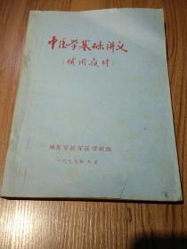 中医学基础讲义 试用教材 油印本一九七七年九月