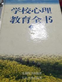 【正版图书】学校心理教育全书(上)9787801142764