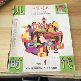 儿童时代1995年《》1.2.3.4.5.6.11.12》8本合售