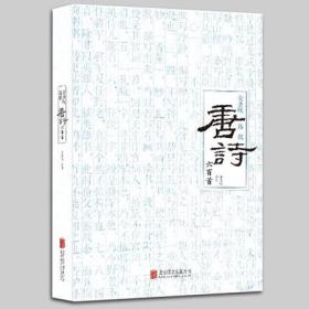 正版新书/  金圣叹选批唐诗六百首