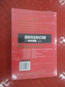攻略刑法:两卷本:--国家司法考试攻略4399舞炫攻略图片