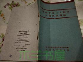 党政干部三大纪律八项注意讲话 中共安徽省委宣传部宣传处 编 安徽人民出版社 1961年一版一印 32开平装
