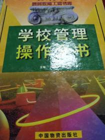 【正版图书】学校管理操作全书(上卷)9787504716170