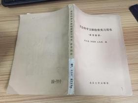 社会科学文献检索实习用书: 参考图录