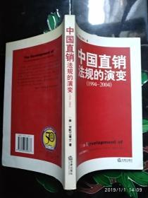 中国直销法规的演变:1994~2004