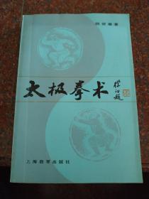太极拳术,顾留馨,85品,上海教育出版社,82年,9品