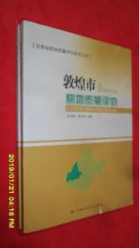 敦煌市耕地质量评价(甘肃省耕地质量评价系列丛书)