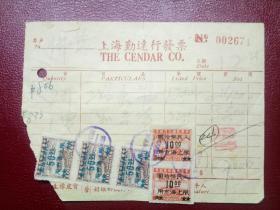 1950年税票单据