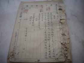 民国35年-重庆中央医院为中央卫生实验院-医药训练班-教师津贴费花名册等20多页。有虫蛀痕迹如图。28/20厘米