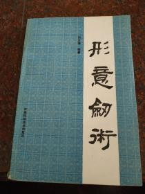 形意剑术 刘玉增 河南科学技术出版社 1986年 272页  85品 签赠本