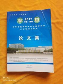 中华中医药学会针刀医学分会2017年学术年会论文集