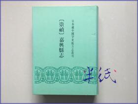 【崇祯】嘉兴县志  1991年初版精装带护封
