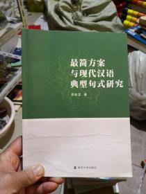 最简方案与现代汉语典型句式研究        新E5