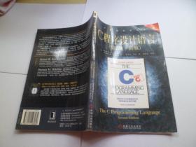 C程序设计语言(第2版新版)