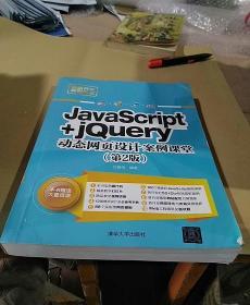 JavaScript+jQuery动态网页设计案例课堂(第2版)/网站开发案例课堂