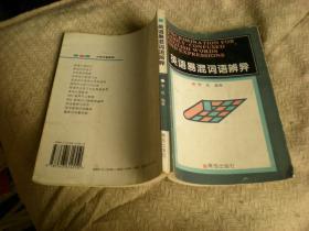 -英语易混词语辩异  李哲 编著   1996年1版97年2印 青岛出版社