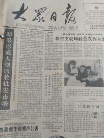 大众日报1986年11月合订本