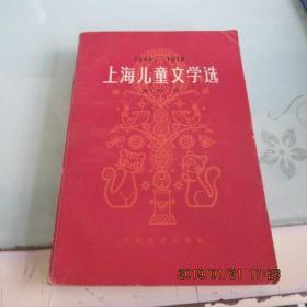 1949-1979上海儿童文学选(4)