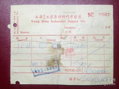 1950年税票单据1