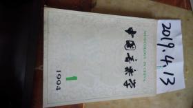 中国音乐学  1994年1期