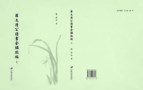 薛文清公读书全录类