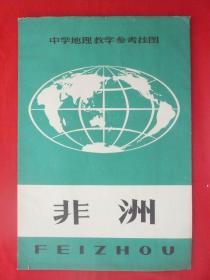 中学地理教学参考挂图[非洲]