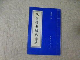 汉字楷书结构字典