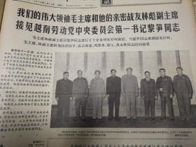 毛主席和他的亲密战友林彪副主席接见越南劳动党中央第一书记黎笋同志!1970年5月12日《解放军报》
