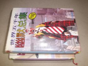 世界五千年幽默总集:外国卷 中国卷 两册合售
