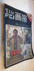 富春江画报 1981年第4期 总338 一九八一年第四期