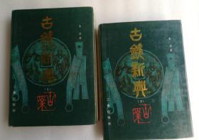古钱新典(全二册)