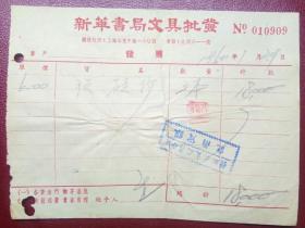 1950税票单据2