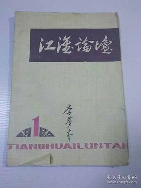 江淮论坛1980年第一期