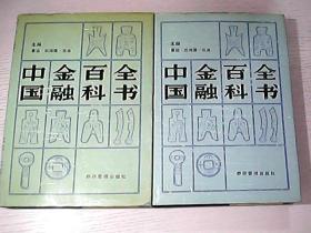 中国金融百科全书
