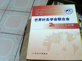 世界针灸学会联合会  20周年纪念画册