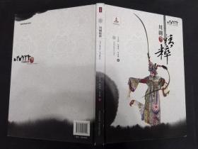 川劇精粹(一版一印,16開硬精裝,彩圖多,九五品)