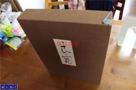 良宽 筑摩书房 1975年 大8开约9斤重  带盒套 品好包邮