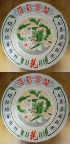特优惠 1988年龙年日历瓷盘一对  两个厂址见背图