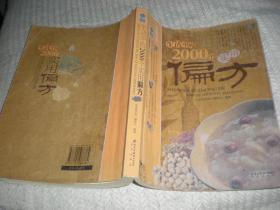 生活中的2000个实用偏方/北京出版社/  2007年1版1印
