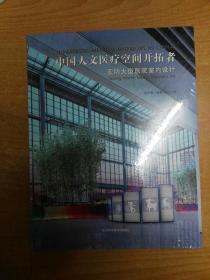中国人文医疗空间开拓者:亚明大型医院室内设计(大16开精装)