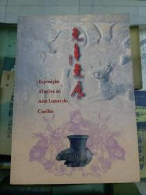 兔年兔展(16开  印量1300册)