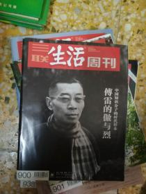 三联生活周刊   2016年第34期