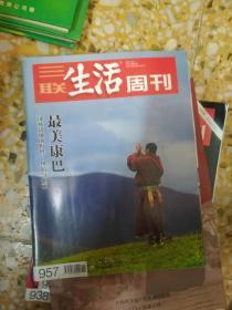 三联生活周刊   2017年第41期