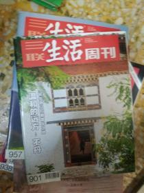 三联生活周刊   2016年第35期