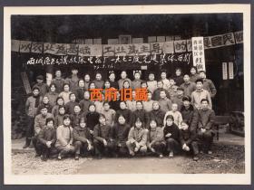 1973年,成都市西城区红旗机床电器厂七二年度先进集体合影老照片