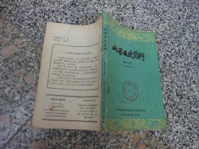 山西文史资料第三十二辑;回忆八路军驻二战区办事处